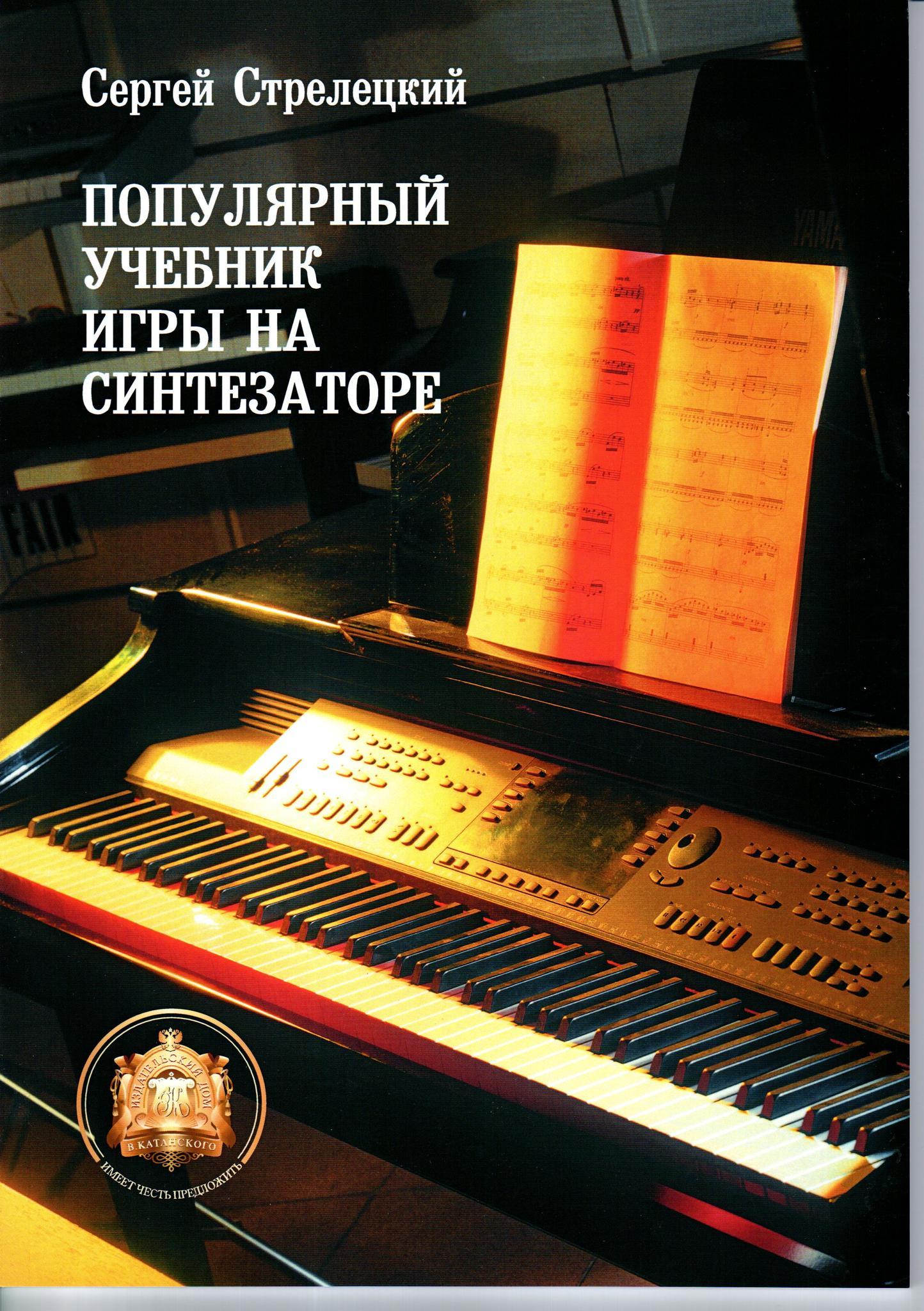 С. Стрелецкий. Популярный учебник игры на синтезаторе