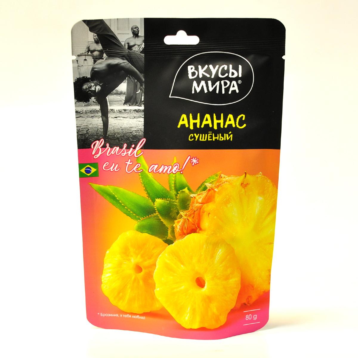 Ананас сушеный Вкусы мира 80 гр