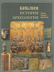 Воробьёв С. Ю. Библия, история, археология