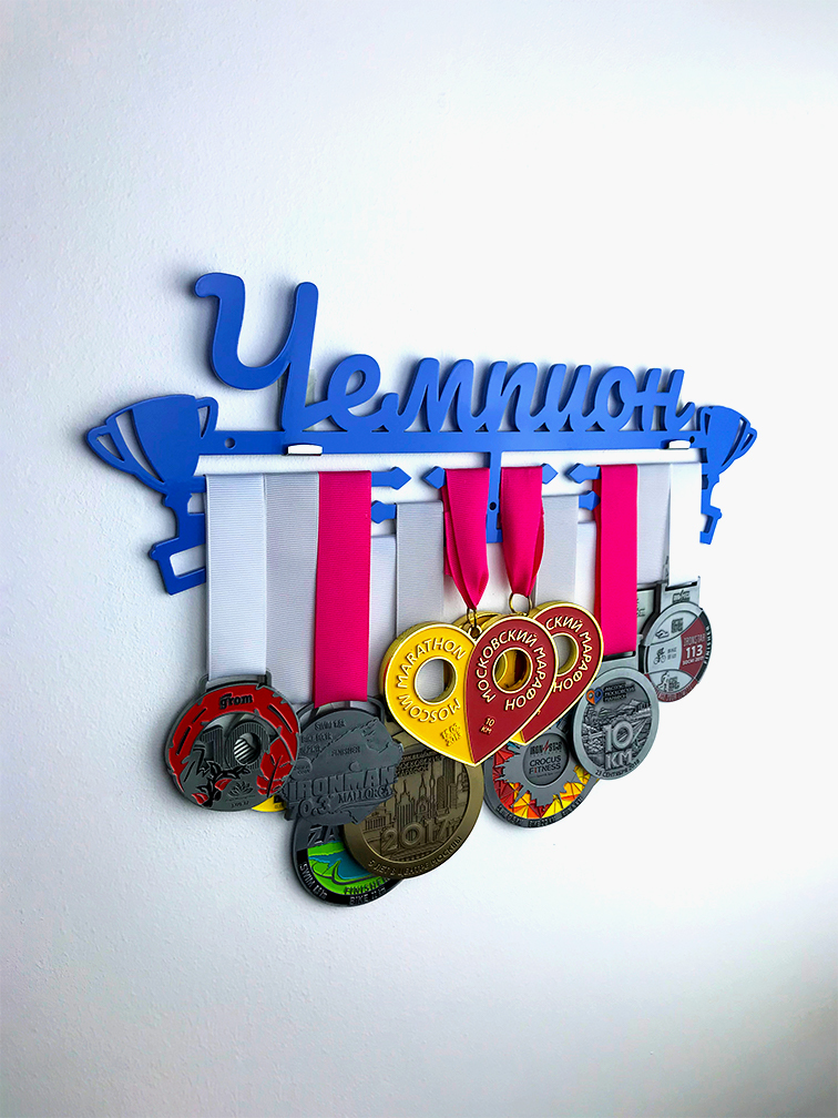 Медальница Чемпион