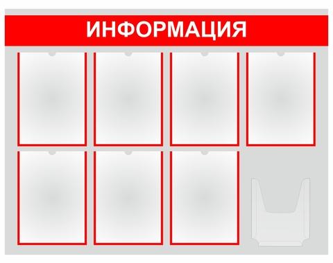 Информационный стенд 1050х800мм из ПВХ 3мм на 7 плоских и 1 объемный карман
