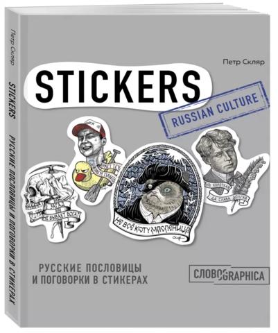 Русские пословицы и поговорки в стикерах