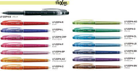 Ручки Pilot FriXion Point 0,4 мм (поштучно)