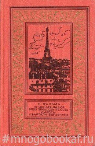 Книжная лавка близ площади Этуаль. Сироты квартала Бельвилль