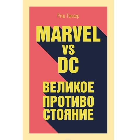 Marvel vs DC. Великое противостояние двух вселенных