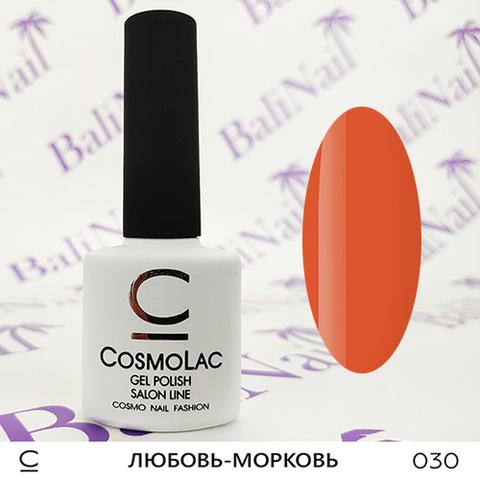 Гель-лак Cosmolac 030 Любовь-морковь