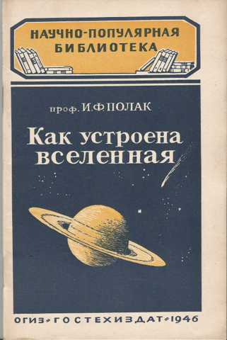 И.Ф. Полак