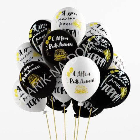 """Шарики на День Рождения Шары из латекса """"Ради Торта"""" Воздушные_шары_Только_ради_торта.jpg"""