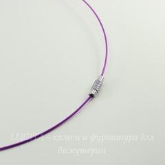 Основа для колье с винтовым замком (цвет - фиолетовый) 45,5 см