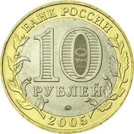 10 рублей Тверская область 2005 г
