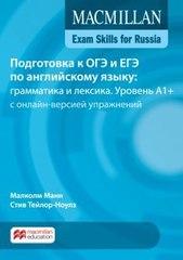 Macmillan Exam Skills for Russia: Подготовка к ...