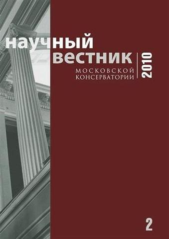 Научный вестник Московской консерватории №2 2010