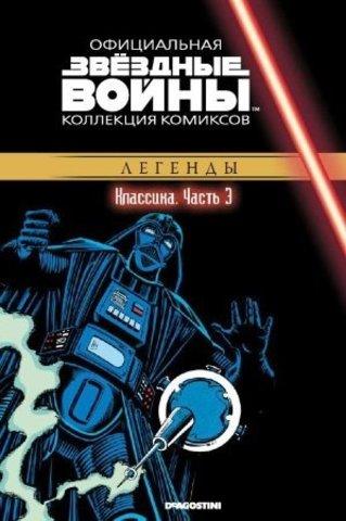 Звёздные войны. Официальная коллекция комиксов. Том 3. Классика. Часть 3