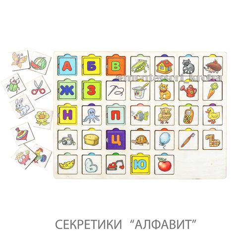 СЕКРЕТИКИ «АЛФАВИТ»