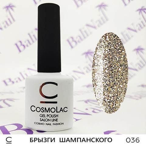 Гель-лак Cosmolac 036 Брызги шампанского