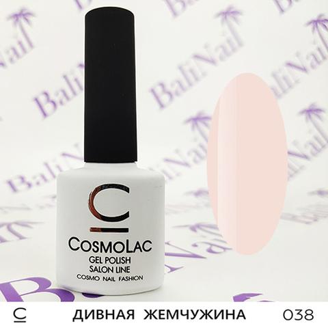 Гель-лак Cosmolac 038 Дивная жемчужина
