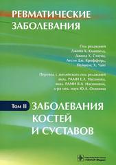Ревматические заболевания. Руководство в 3 томах. Том 2. Заболевания костей и суставов