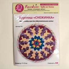 Кругляш СНЕЖИНКА 042 набор для шитья