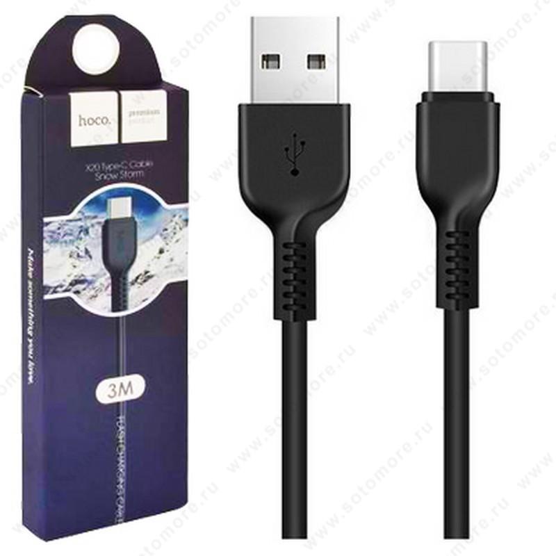 Кабель Hoco X20 Type-C to USB 3.0 метр черный