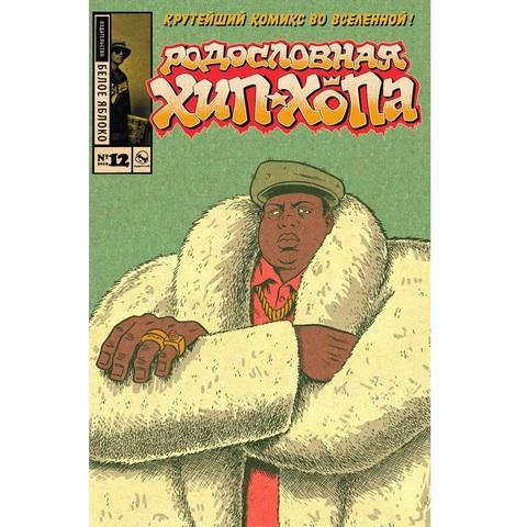 Родословная хип-хопа. Выпуск 12 (альтернативная обл Notorious BIG)
