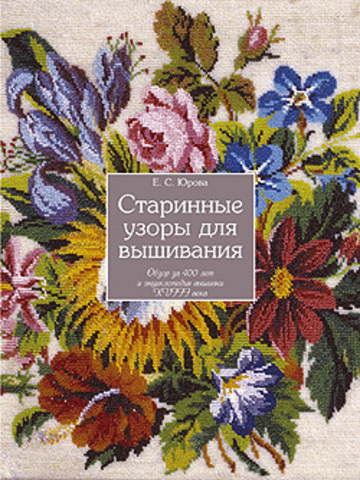Старинные узоры для вышивания. Обзор за 400 лет и энциклопедия вышивки XVIII века