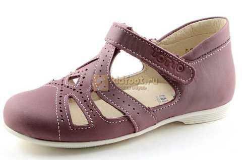 Туфли Тотто из натуральной кожи на липучке для девочек, цвет ирис фиолетовый. Изображение 1 из 12.