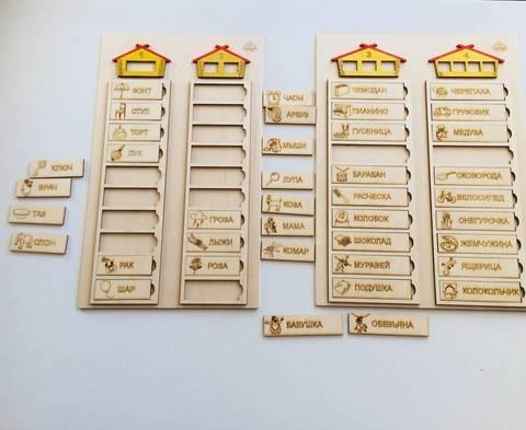 Слоговые домики с наборами деревянных слов-картинок Сенсорика