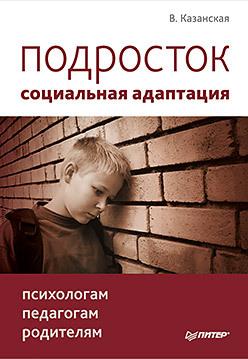 Подросток: социальная адаптация. Книга для психологов, педагогов и родителей комоды для подростка