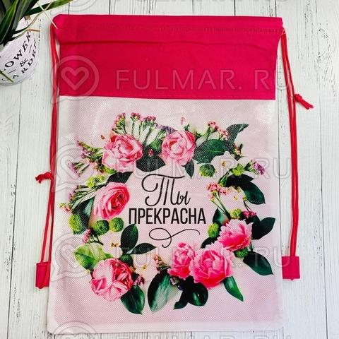 Мешок для смешки Детский для девочки Розовый с надписью «Ты прекрасна»