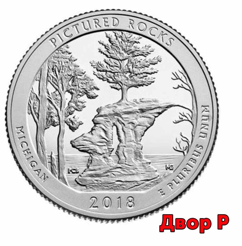 25 центов 41 - й парк США Национальные озёрные побережья живописных камней 2018 год (двор P)