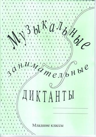 Г. Ф. Калинина. Музыкальные занимательные диктанты для учащихся младших классов