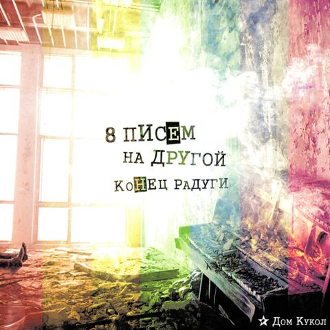 Дом Кукол – 8 писем на другой конец радуги (2014) (Digital)