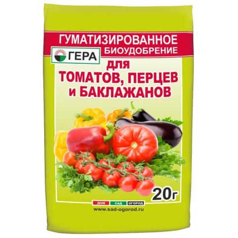 Гера для томатов, перцев и баклажанов 20г удобрение