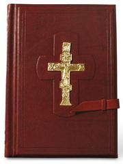 Библия большая с крестом
