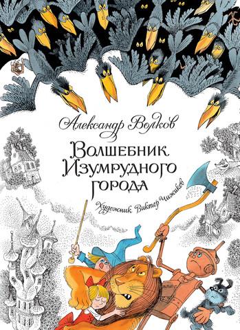 Волшебник Изумрудного города (с иллюстрациями Виктора Чижикова)