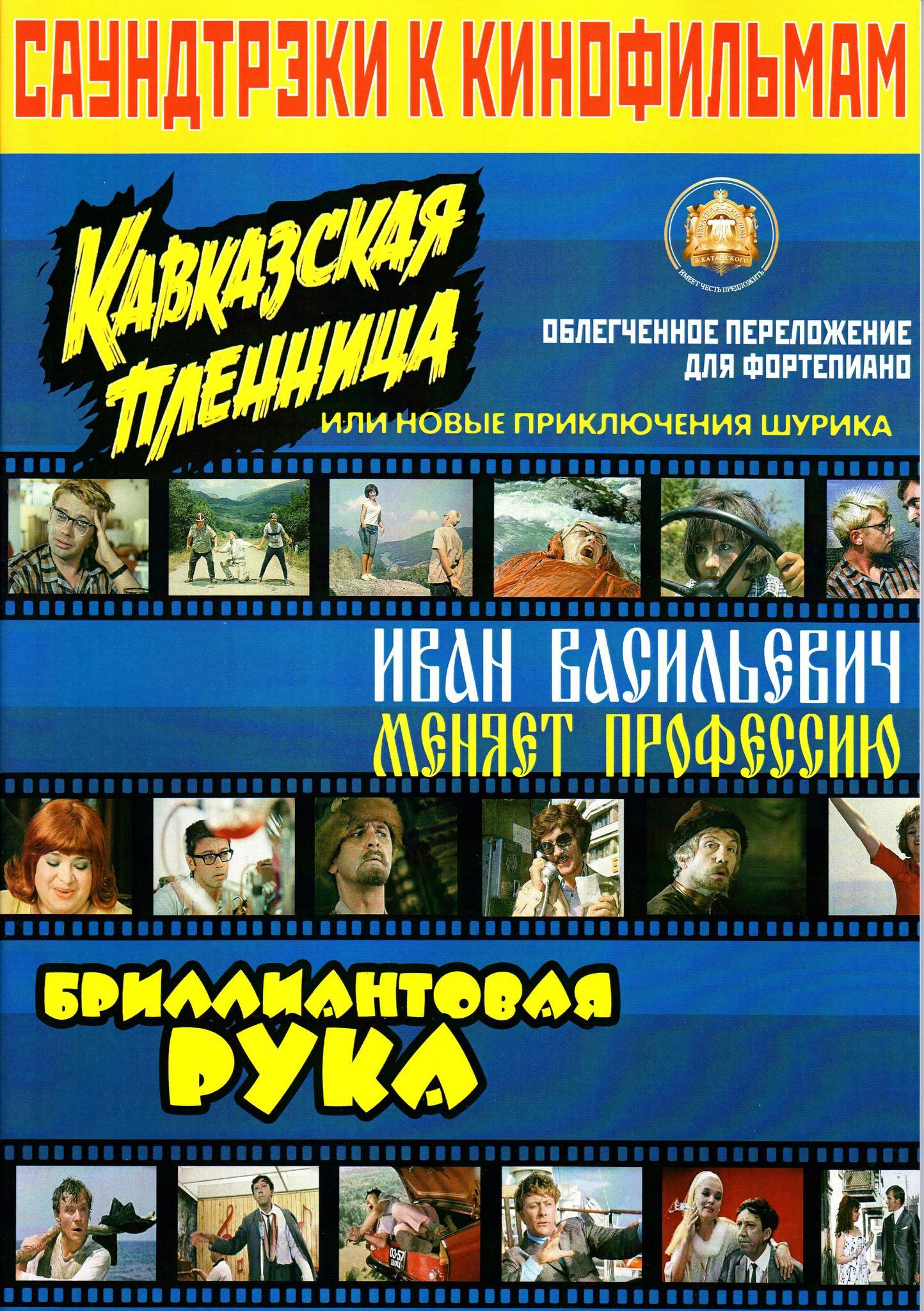 Катанский А. В. Саундтреки к фильмам, Кавказская пленница,