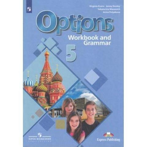 Options. 5 класс. Рабочая тетрадь