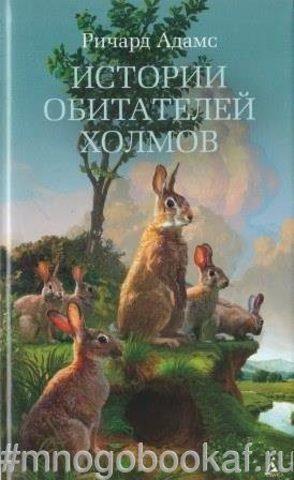 Истории обитателей холмов