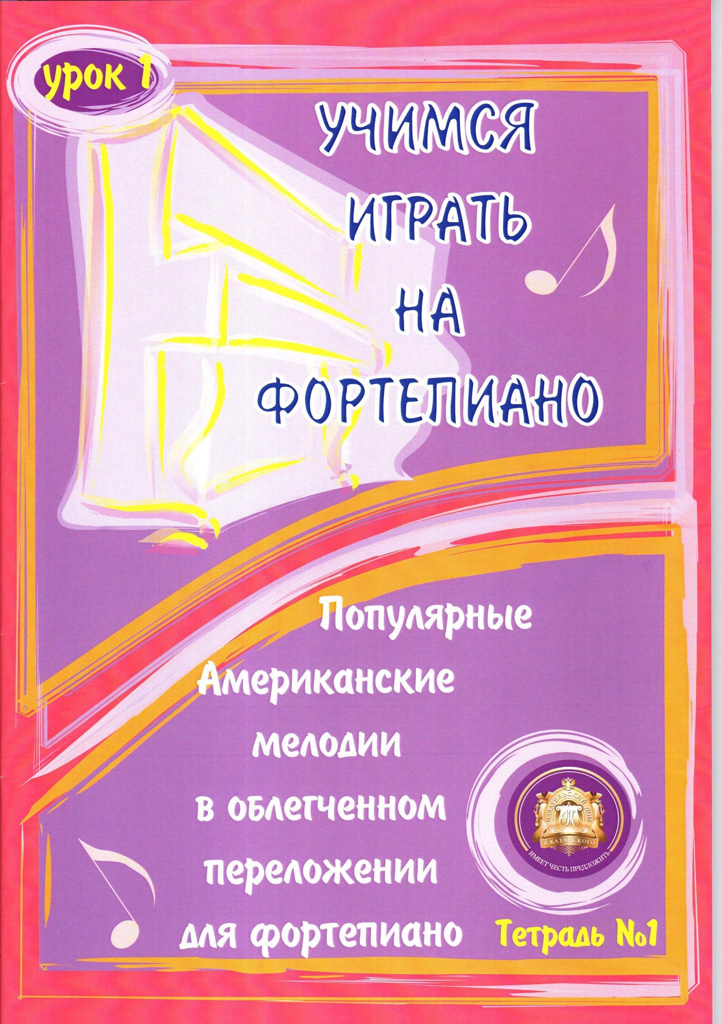 Составитель Катанский. Учимся играть на фортепиано. Урок 1.