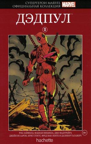 Супергерои Marvel. Официальная коллекция №13 Дэдпул