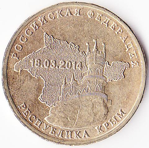 10 рублей 2014 Крым