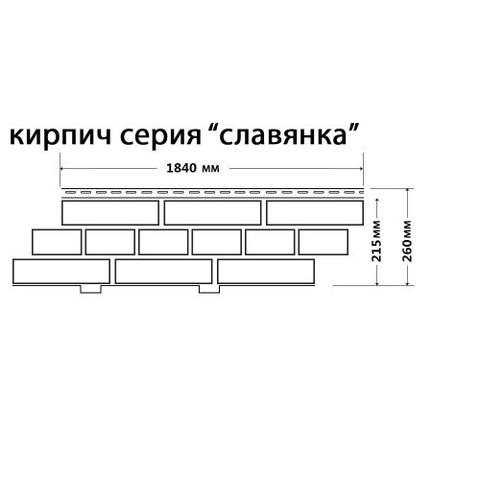Фасадные панели (Цокольный Сайдинг) Доломит Кирпич Славянка Коричневый