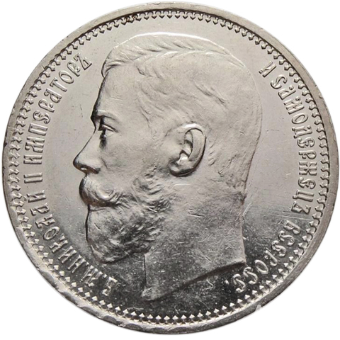 1 рубль. Николай II. Серебро. 1915 год. AU