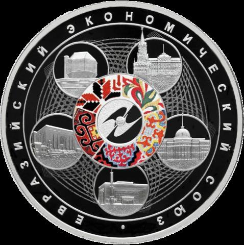 3 рубля. Евразийский союз. 2015 год. PROOF
