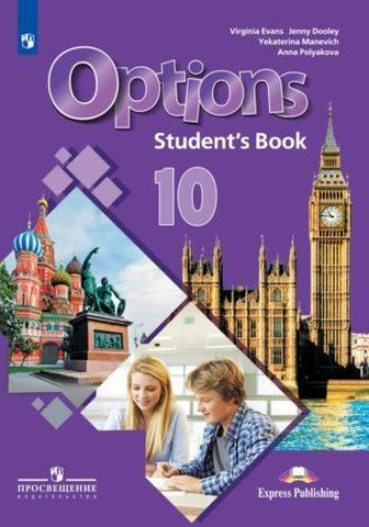 Английский язык. Второй иностранный язык. 10 класс. Учебное пособие