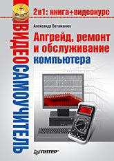 Видеосамоучитель. Апгрейд, ремонт и обслуживание компьютера (+CD) компьютер