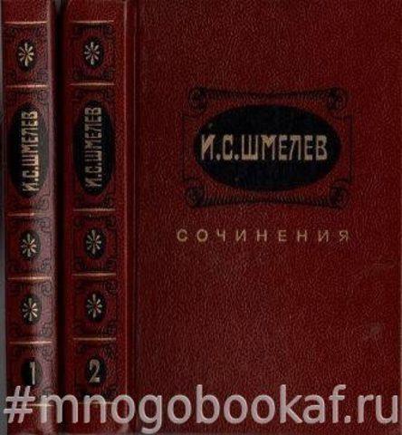 Шмелев И.С. Сочинения в двух томах