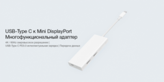 Адаптер Xiaomi USB-C To Mini Display Port Multi-Function Adapter
