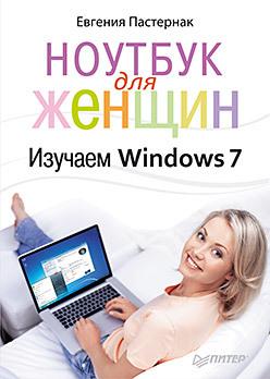Ноутбук для женщин. Изучаем Windows 7 евгения пастернак ноутбук для женщин изучаем windows 7