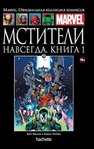 Ашет №90 Мстители навсегда. Книга 1
